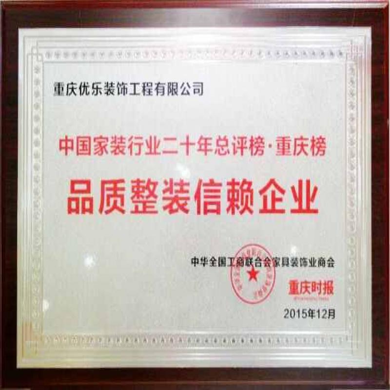 中国家装行业二十年总评榜重庆榜品质整装信赖企业