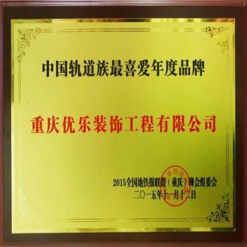 中国地铁报最喜爱年度品牌