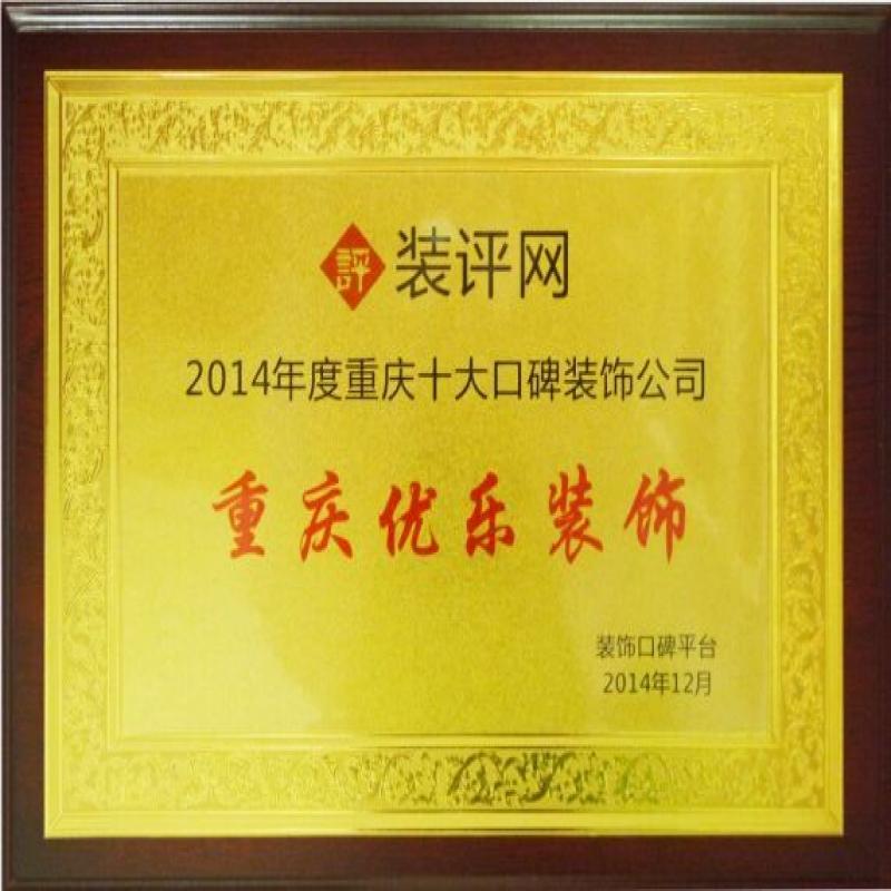 重庆十大口碑装饰公司