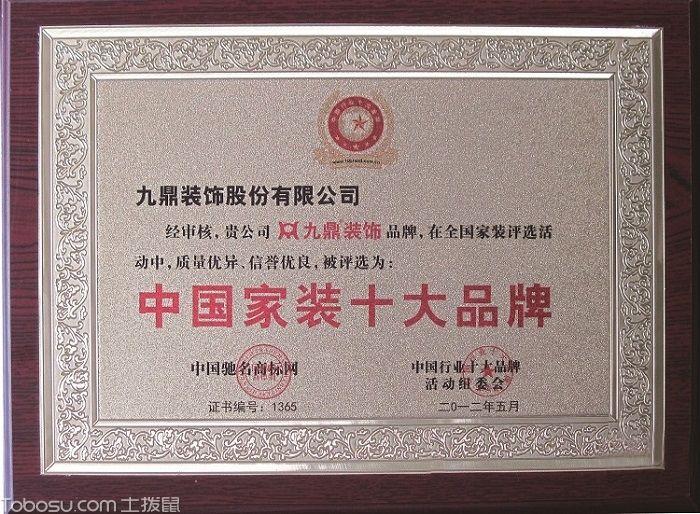 中国十大家品牌