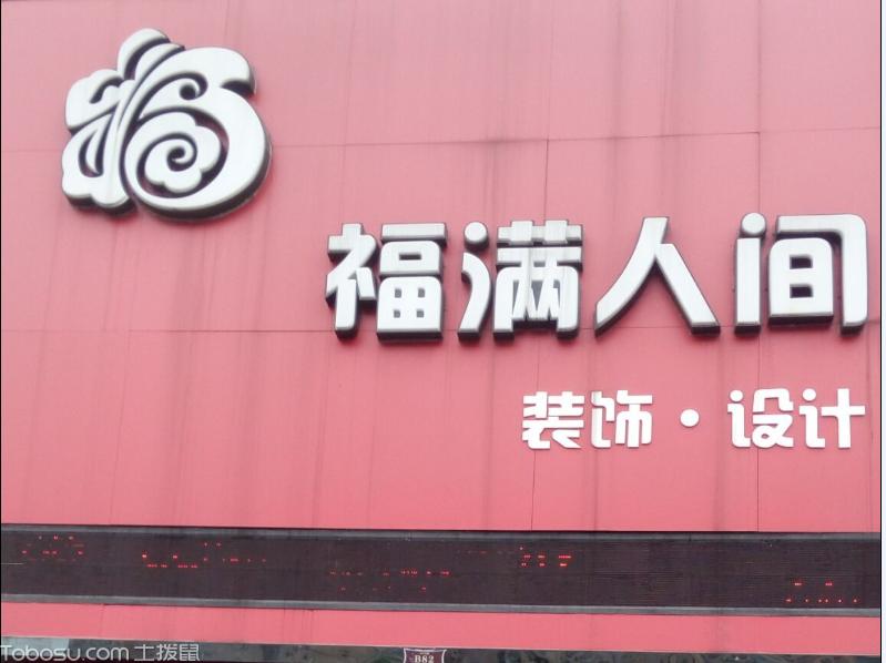 广东省中山市福满人间设计装饰工程有限公司