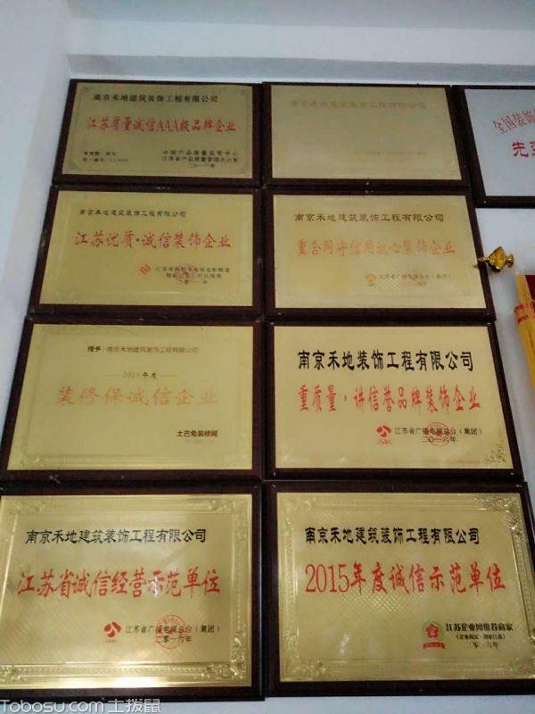 媒体表彰及获奖区