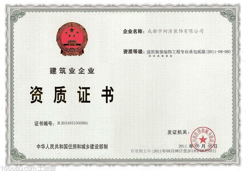 建筑业企业资质证书乙级