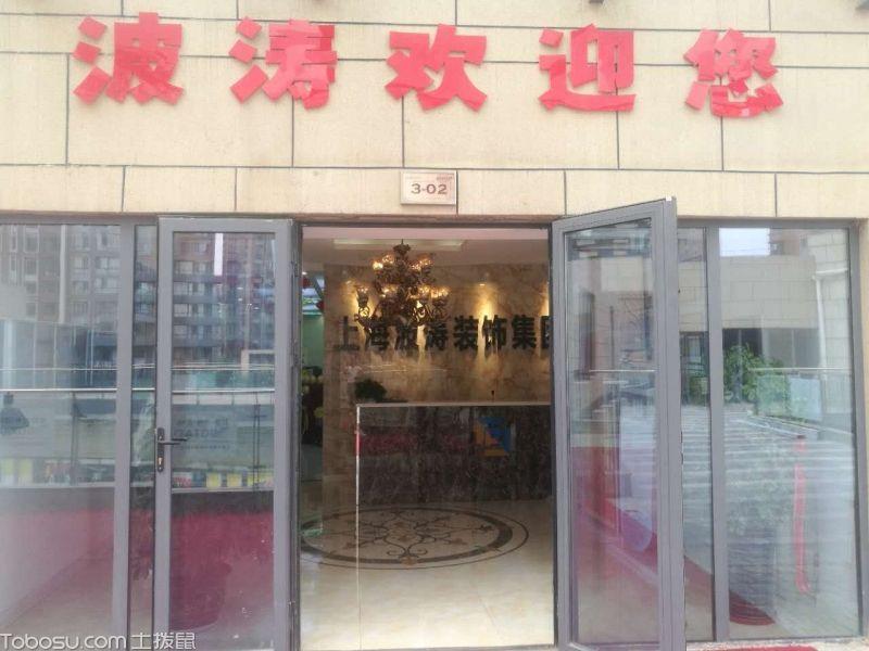 上海波涛装饰沈阳分公司