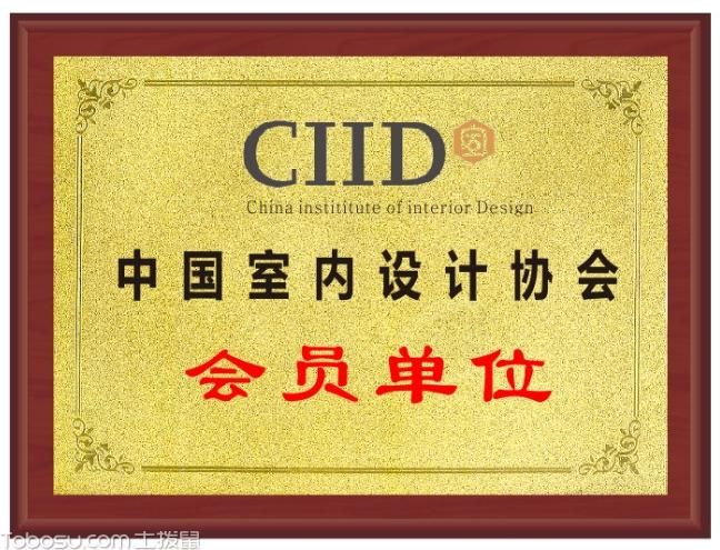 室内设计协会会员单位
