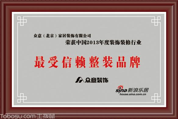 中国装修行业最信赖整装品牌