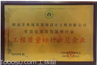 (二零零九年度 )工程质量标杆示范企业