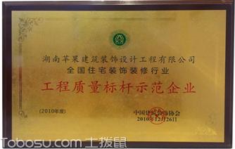 (二零一零年度 )工程质量标杆示范企业