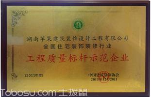 (二零一一年度 )工程质量标杆示范企业