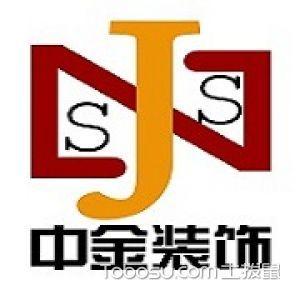 北京中金盛世装饰工程有限公司南京分公司