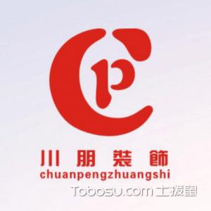 川朋装饰(上海)工程有限公司