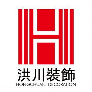 南京洪川建筑装饰设计有限公司