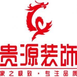 潢川县贵源装修装饰工程有限公司