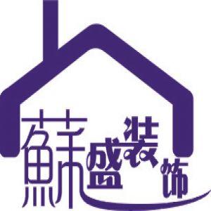陕西苏盛装饰工程有限公司