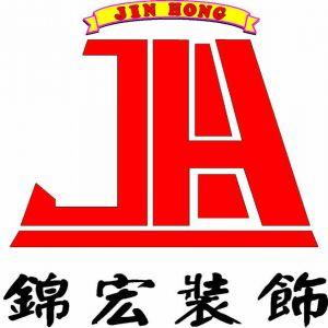 海南锦宏装饰工程有限公司