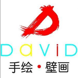 DAVID手绘壁画装饰设计有限公司