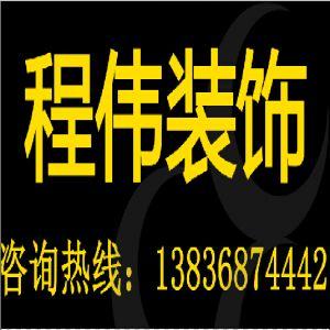 大庆市程伟装饰高端设计公司