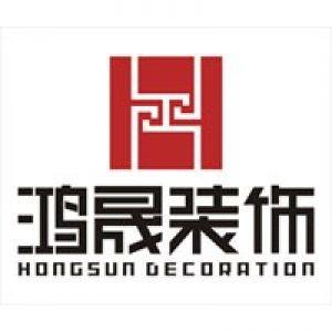 温州鸿晟装饰工程有限公司