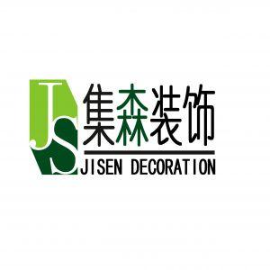 西藏集森装饰设计有限公司