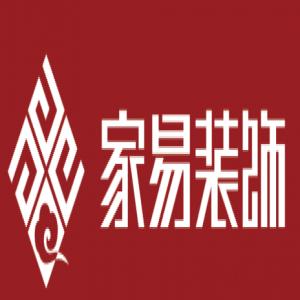宁波市江北区家易装饰设计工作室