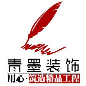 唐山青墨装饰设计有限公司