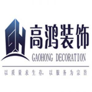 南昌高鸿装饰设计工程有限公司
