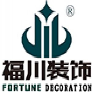 青岛福川装饰工程有限公司