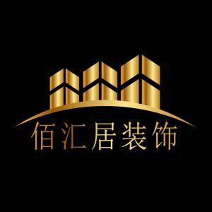 青岛佰汇居装饰有限公司