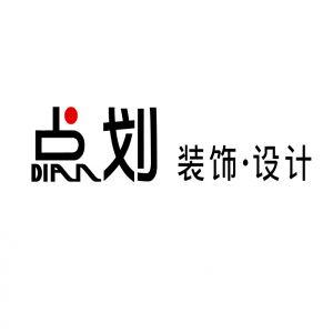广州市点划装饰设计有限公司