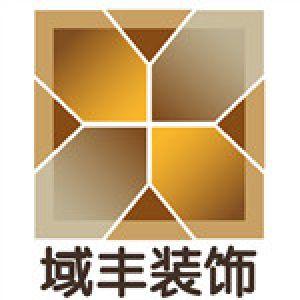 广州域丰装饰工程有限公司佛山分公司