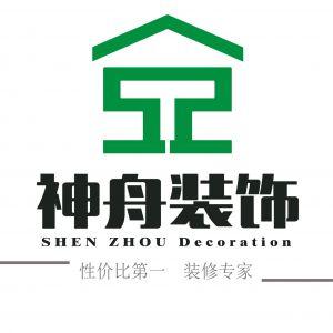 福州神舟装饰工程有限公司