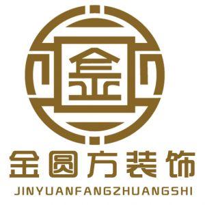 苏州金圆方建筑装饰工程有限公司
