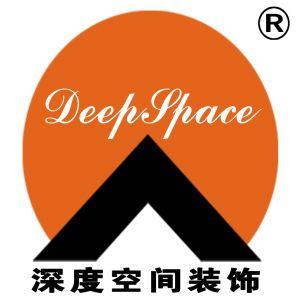 北京深度空间装饰公司胶州分公司