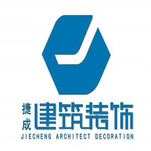 捷成建筑装饰工程有限公司