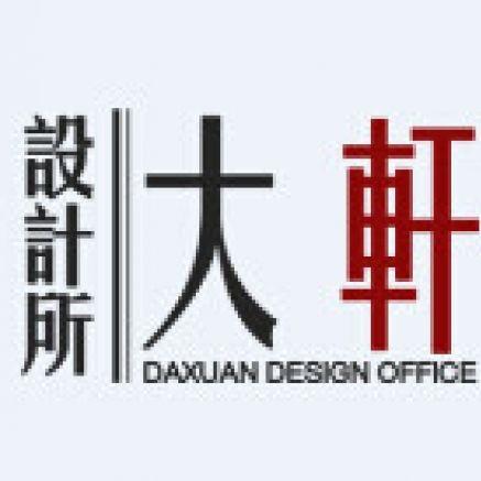 北京大轩设计