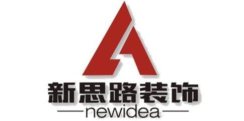 四川新思路装饰工程有限公司