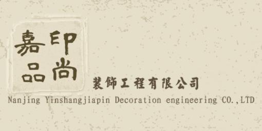 南京印尚嘉品装饰工程有限公司