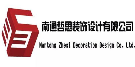 南通哲思装饰设计有限公司