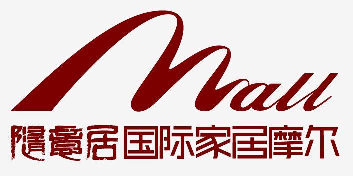 株洲随意居装饰设计工程有限公司
