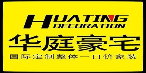济南市华庭豪宅装饰工程有限公司