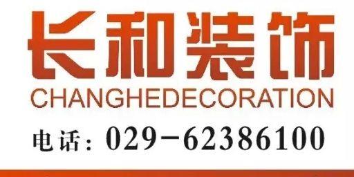 陕西长和装饰建筑装饰工程有限公司