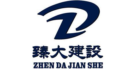 深圳市臻大建设工程发展有限责任公司