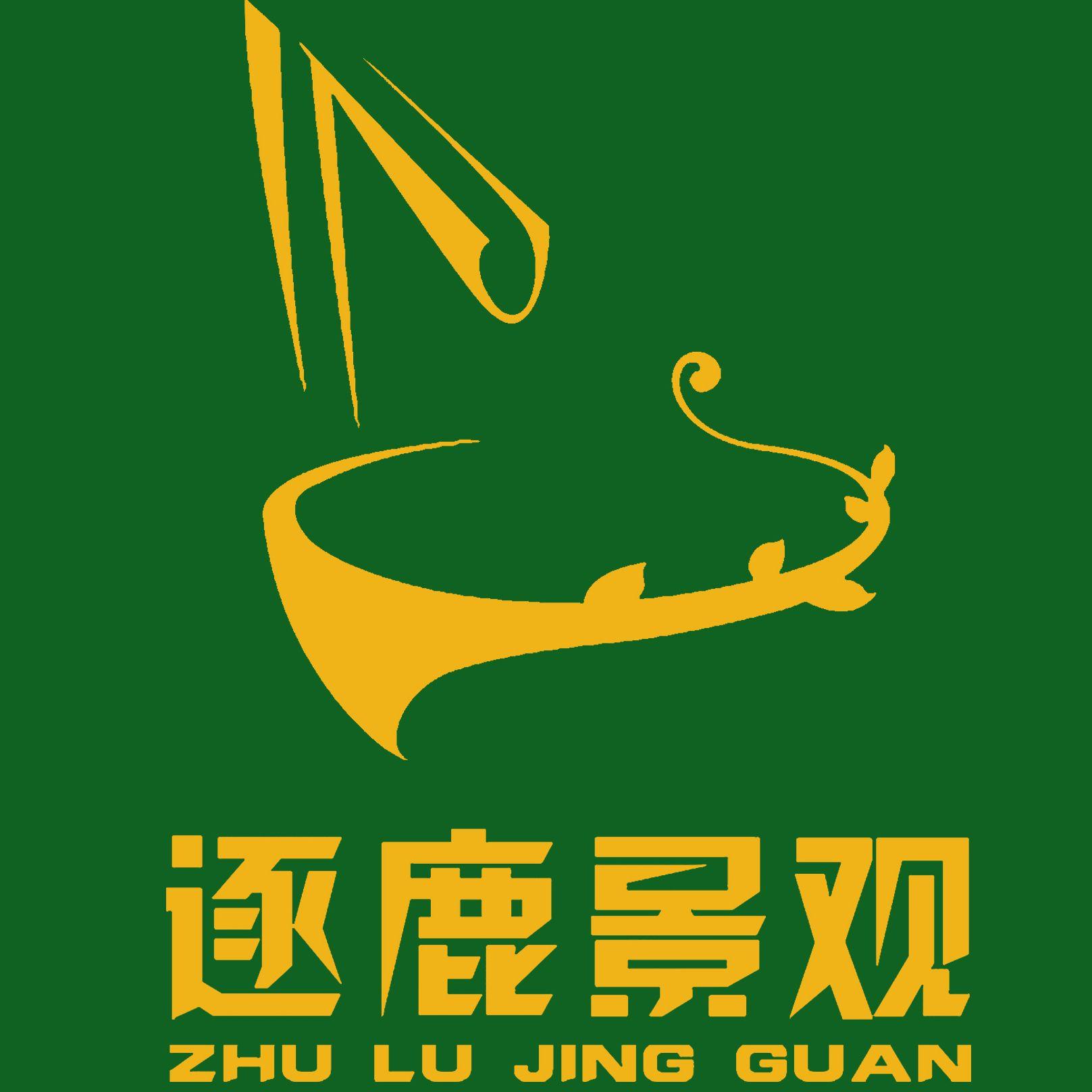 南京逐鹿景观