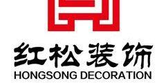 曲靖红松装饰工程有限公司