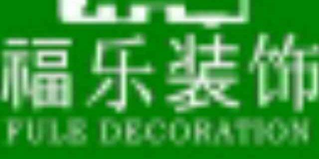 上海福乐建筑装饰工程有限公司