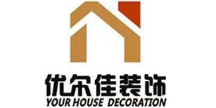 四川优尔佳设计装饰工程有限公司