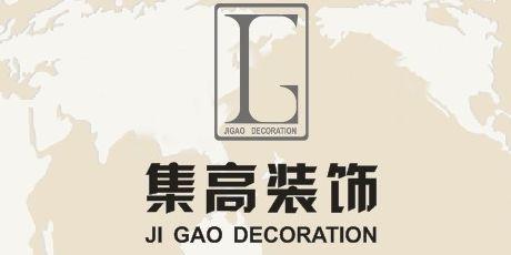 杭州集高装饰工程有限公司