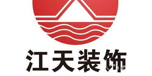 中国江天装饰有限公司