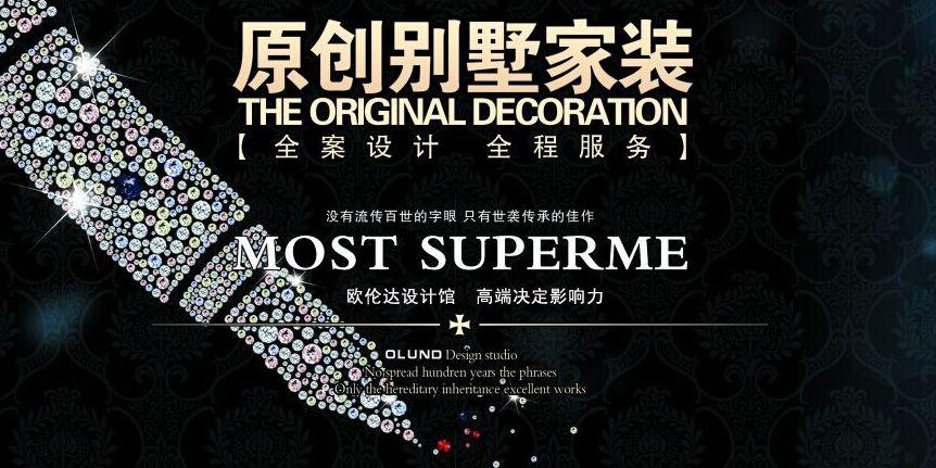 北京海天环艺装饰工程有限公司黄石欧伦达分公司