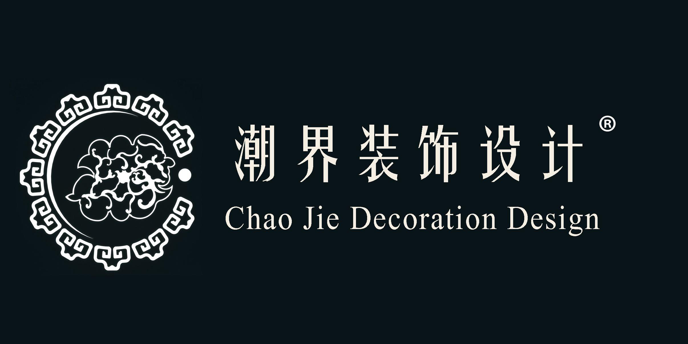 哈尔滨潮界装饰设计有限公司